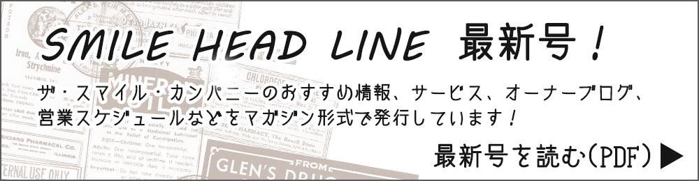 SMILE HEAD LINE